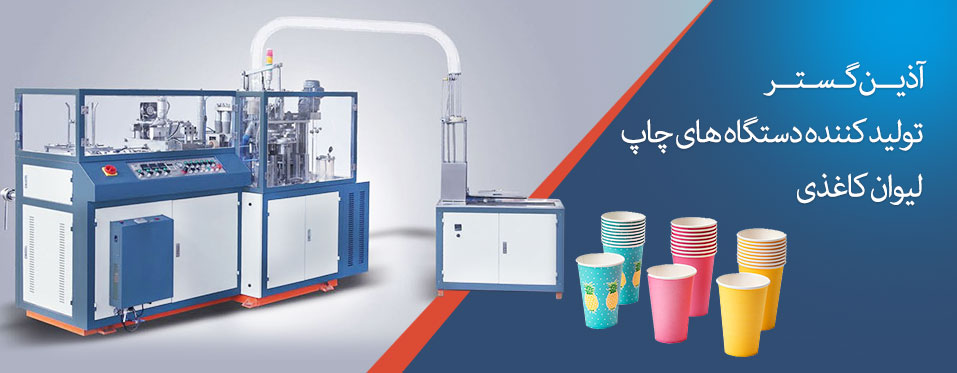 تجارت گستر ماشین | قیمت دستگاه تولید ظروف یکبار مصرف کاغذی - تجارت ...... لیوان کاغذی , دستگاه تولید لیوان کاغذی , مواد اولیه ظروف کاغذی .