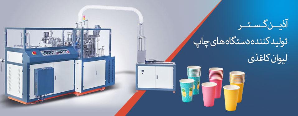 قیمت دستگاه تولید لیوان کاغذی دست دوم - تجارت گستر ماشین... لیوان کاغذی , دستگاه تولید لیوان کاغذی , مواد اولیه ظروف کاغذی .