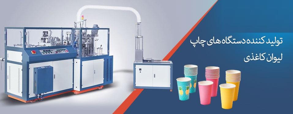 دستگاه تولید لیوان کاغذی   لیوان کاغذی