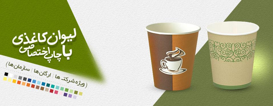 دستگاه تولید لیوان کاغذی گیاهی   دستگاه تولید لیوان کاغذی   لیوان ...... دستگاه تولید لیوان کاغذی , مواد اولیه ظروف کاغذی ...2 ...