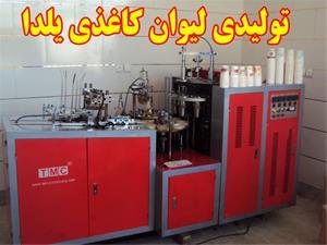 فروش خط تولید لیوان کاغذی - تعمیر دستگاه تولید لیوان کاغذیفروش خط تولید لیوان کاغذی